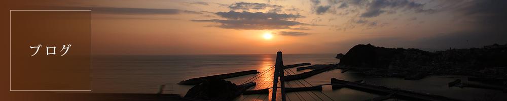 漁火の宿 シーサイド観潮 ブログ
