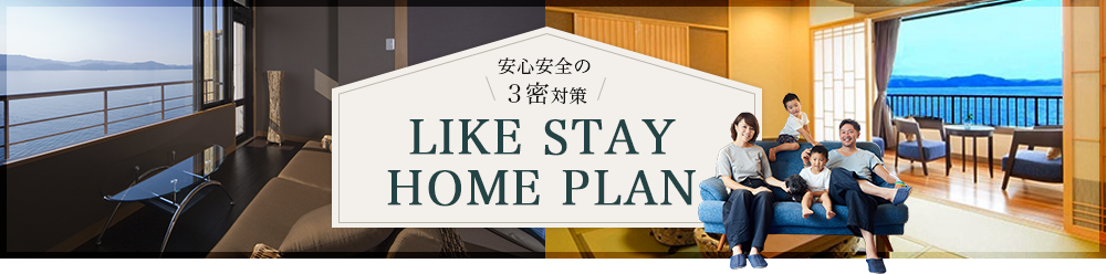 LIKE HOME STAY PLAN